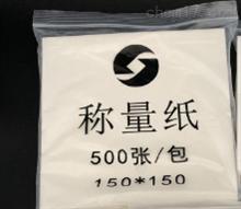 SP-CLZ称量纸硫酸纸天平纸