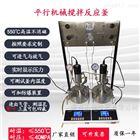 QP-PSA机械搅拌高压反应釜
