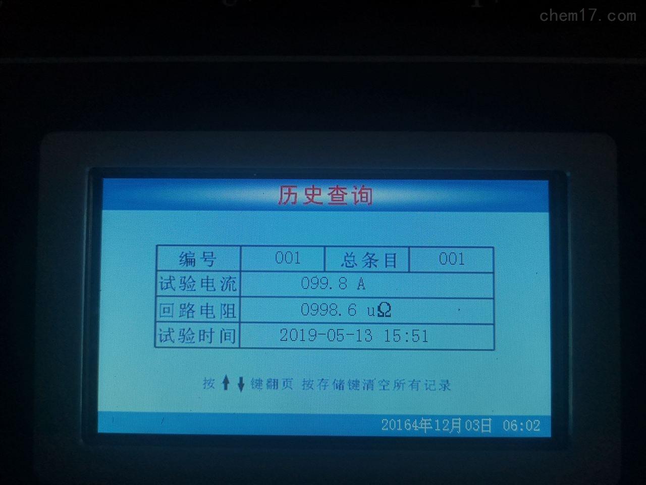 智能回路电阻测试仪(连接电脑)