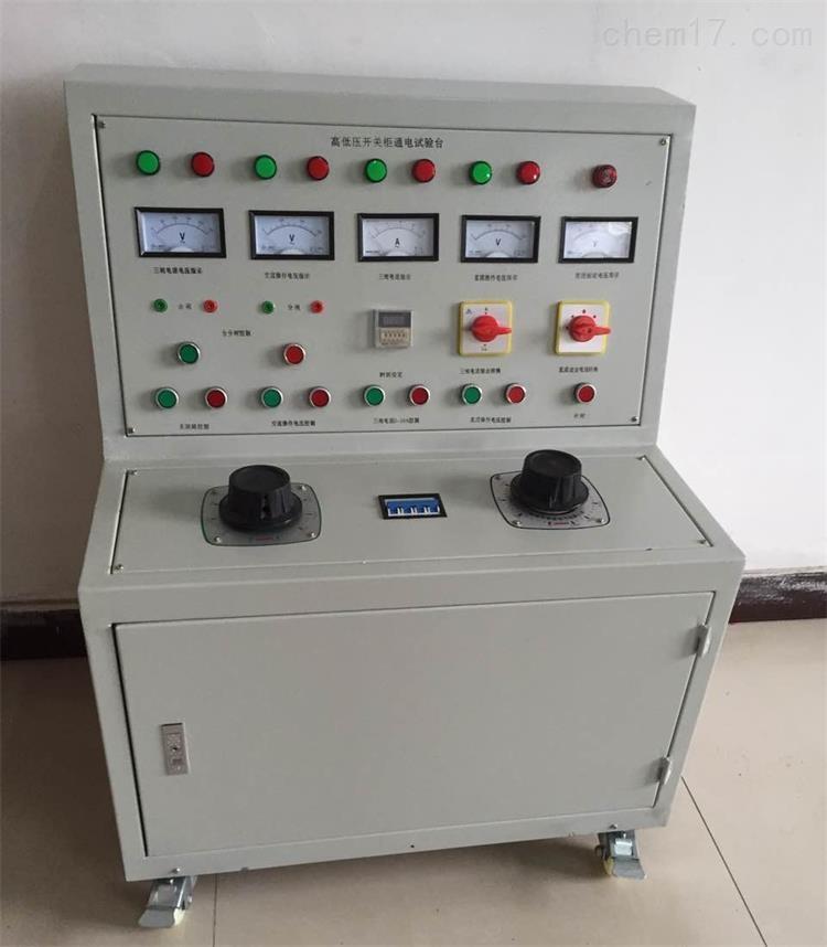 单相直流高低压开关通电试验台