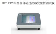 HTY-FT223浙江泰林完整性测试仪