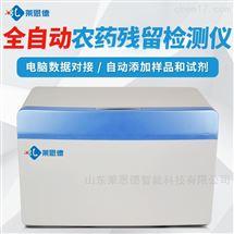 LD-QNC1全自动农药残留检测仪