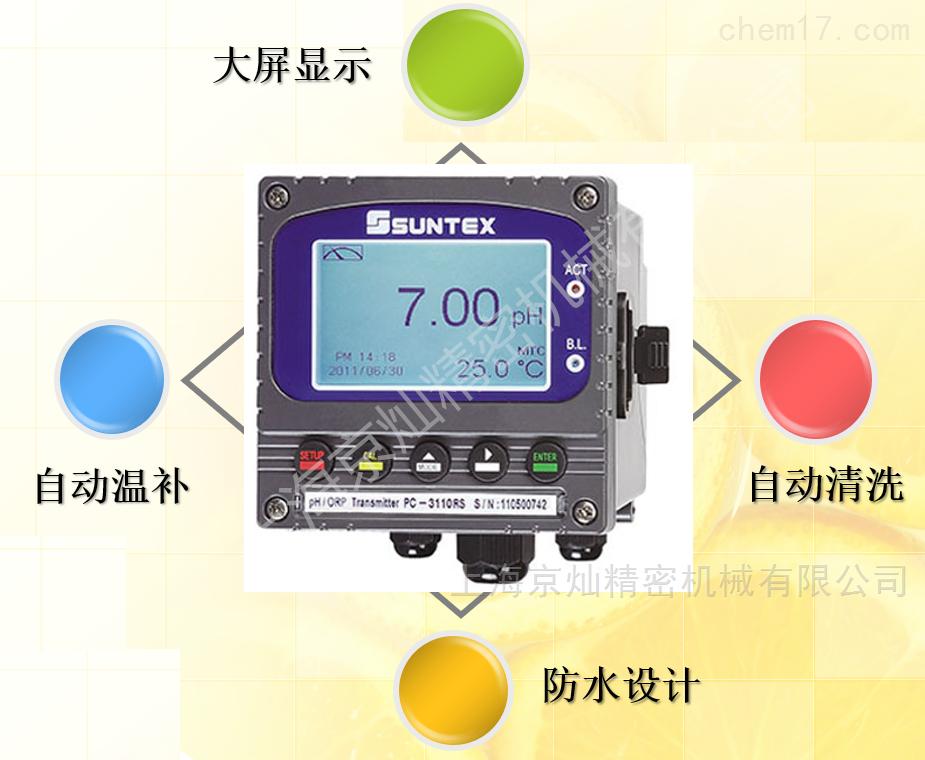 工业PH控制器PC-3110