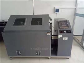 XG-1901贵州盐雾试验箱