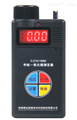 矿井防爆甲烷一氧化碳检测仪
