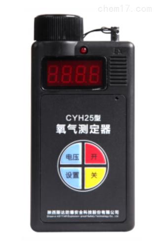 矿用防爆便携式氧气测定仪