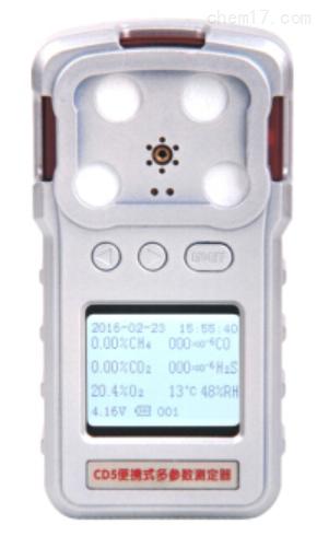 矿用防爆便携式多参数气体检测仪