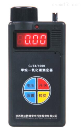 便携式防爆甲烷检测报警仪
