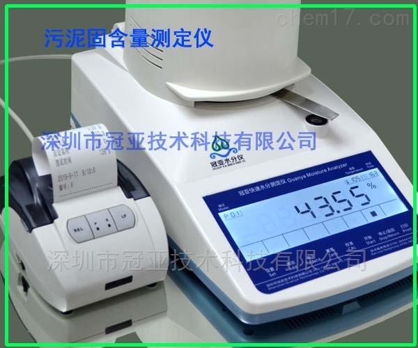 污泥浆料固含量测定仪