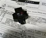 PM2-LF10全新PM2-LF10 PM2-LH10 LF10-C1传感器
