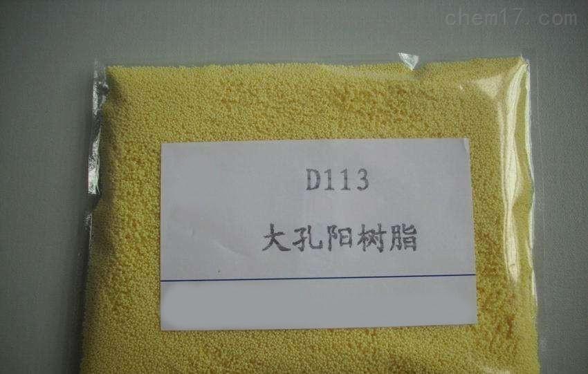 D113弱酸性阳离子交换树脂厂家价