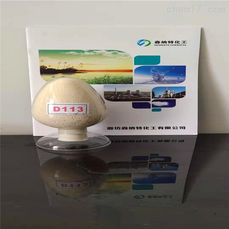 D113FC弱酸性阳离子交换树脂厂家热卖
