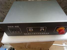 WEW-60E微机显示万能试验机测控系统