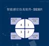 感官仿真软件-上海瑞玢-SS301