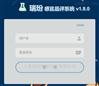 上海瑞玢-CSAS-轻松感官分析软件-食品专用