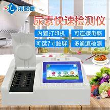 LD-N12食品尿素检测仪