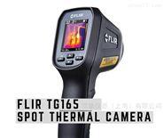 红外成像测温仪美国FLIR TG165代理