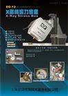 X射线应力宝盒