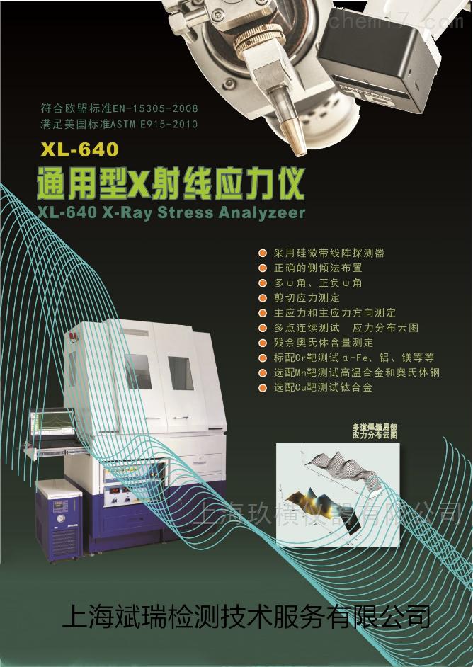 XL-640型X射线应力仪