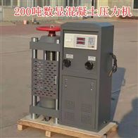 200吨混凝土压力试验机