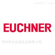 安士能Euchner 电缆