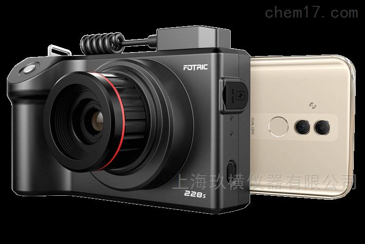 FOTRIC 220S热成像仪