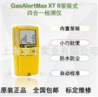 GasAlertMax XT IIBW泵吸式四合一气体检测仪