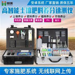 HM-GT2新智能型土壤检测仪