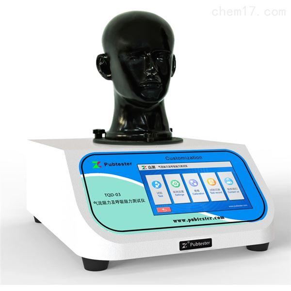 口罩呼吸阻力检测仪