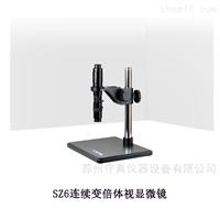 SZ6连续变倍体视显微镜