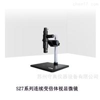 SZ7系列连续变倍单筒视频显微镜