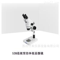 SZM连续变倍体视显微镜