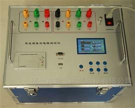 三通道导线直流电阻测试仪价格