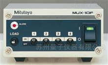 264-002三丰Mitutoyo传感器信号转换器MUX-10F