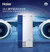 海尔双子芯-86度超低温冰箱