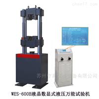 WES-600B液晶数显式液压万能试验机