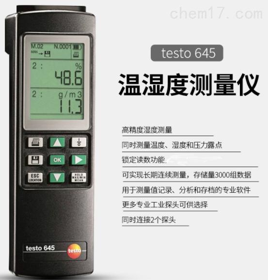 德图testo645温湿度仪