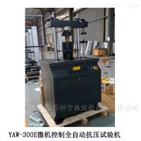 YAW-300E微机控制全自动抗压试验机