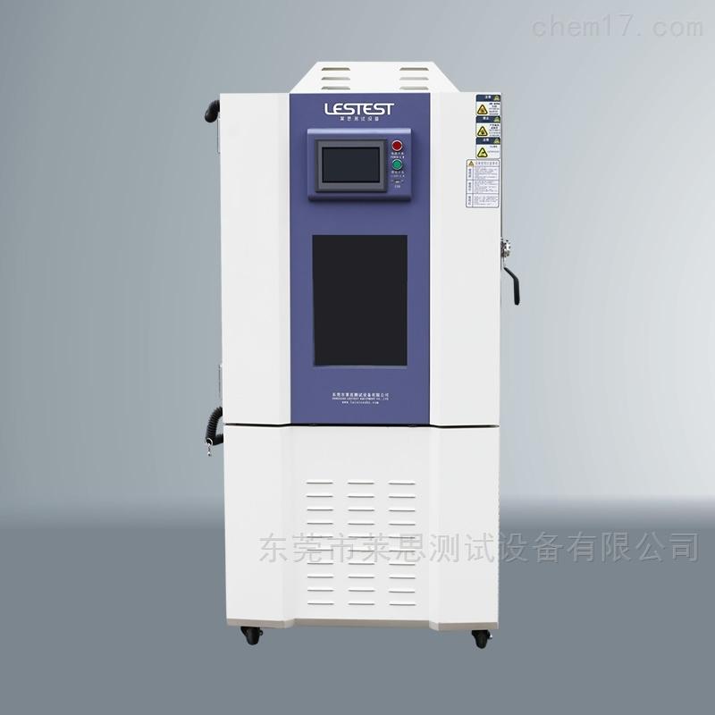 LS-GDW-80惠州电子电工高低温试验箱