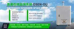 OSEN-OU臭气恶臭值在线监测系统又称电子鼻