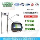 LB-104门框式红外测温仪 门式温度检测仪