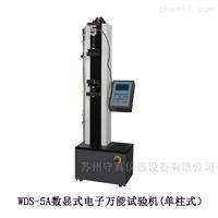 WDS-5A数显式电子万能试验机(单柱式)