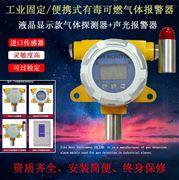 山东航空煤油报警器气体检测器