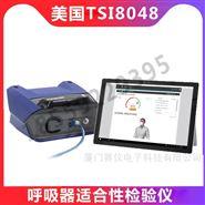 美国TSI8048口罩密合度测试仪