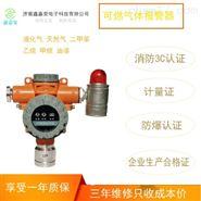 专业生产丙烯气体报警器