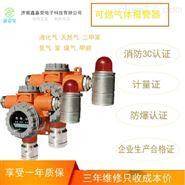 生产煤气可燃气体报警器公司