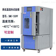 SMC-225PF建築材料低溫交變試驗箱