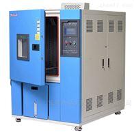 備貨工作室225升可程式恒溫恒濕試驗箱