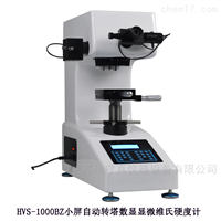HVS-1000BZ小屏自动转塔数显显微维氏硬度计
