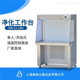 SW-CJ-1BU单人单面水平送风净化工作台|单人净化工作台
